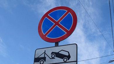 остановка транспорта, запрет