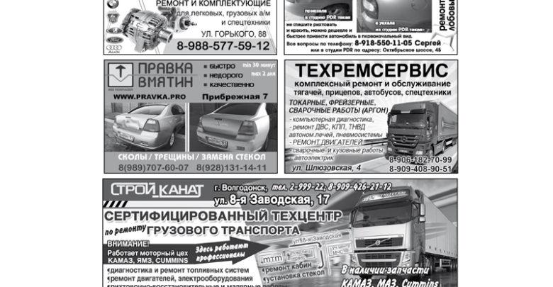 Газета Автолайн №2 2016