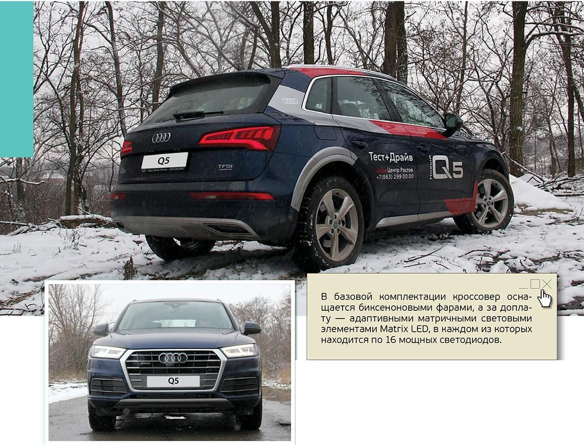 Audi Q5 — ultra-щеголь из Ингольштадта