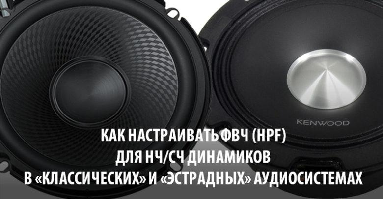 Автолюбителям дали совет по настройке аудиосистемы