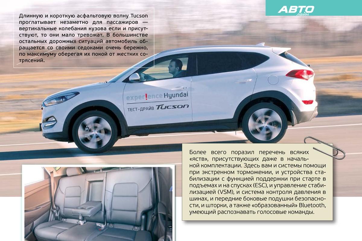 Hyundai Tucson: новые стандарты