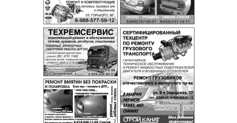 Газета Автолайн №1 2016
