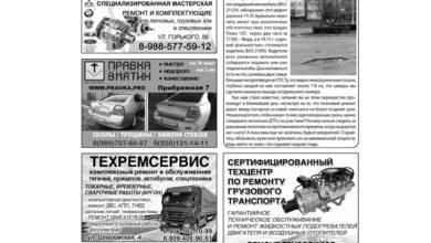 Газета Автолайн №3 2016