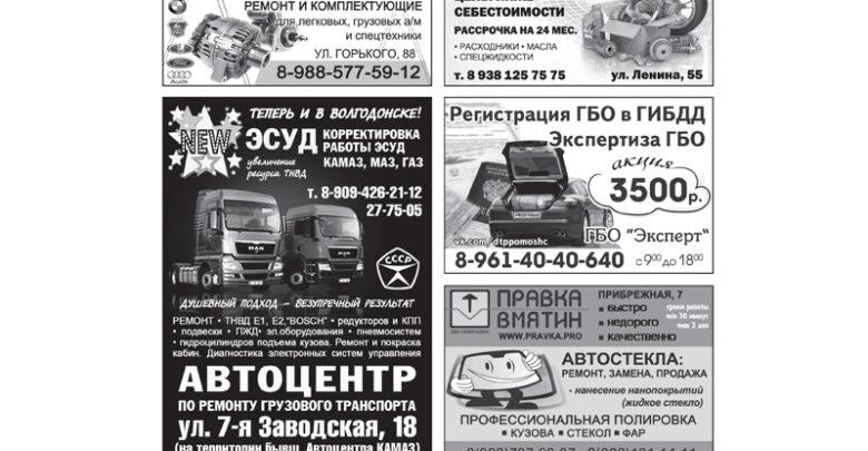 Газета Автолайн №3 2018