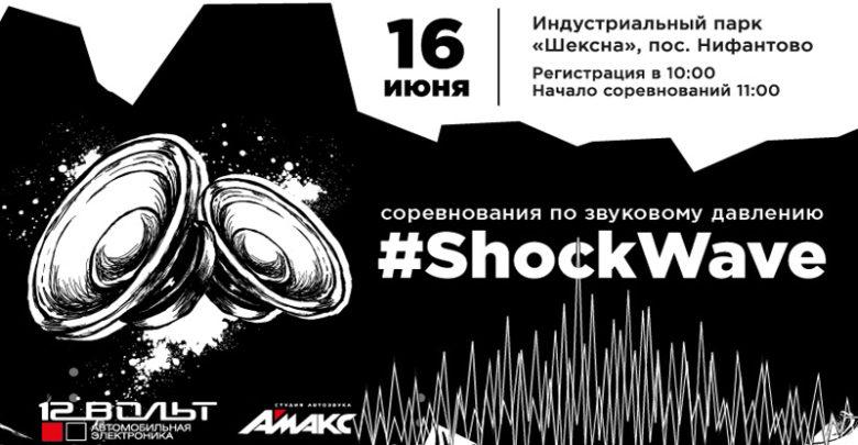 В Вологодской области пройдут соревнования по автозвуку