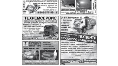 Газета Автолайн №4 2016
