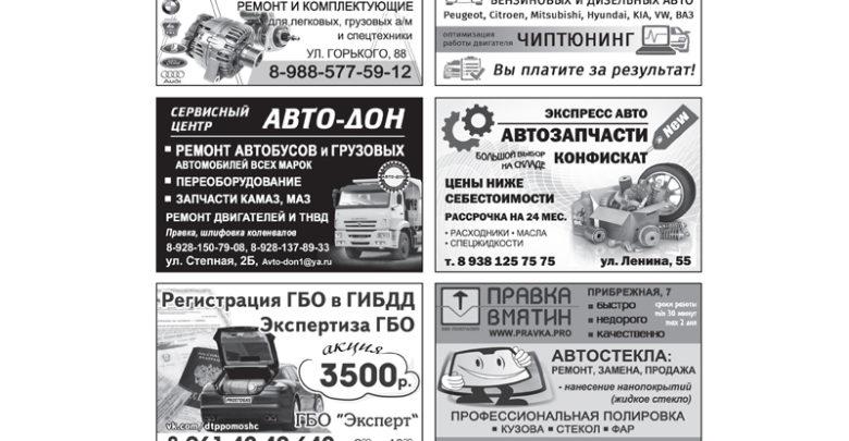Газета Автолайн №4 2018
