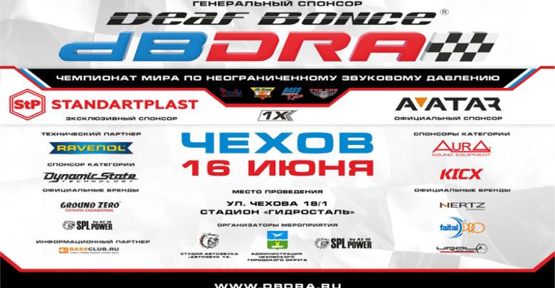 Москвичи затаили дыхание: в субботу будет громко!