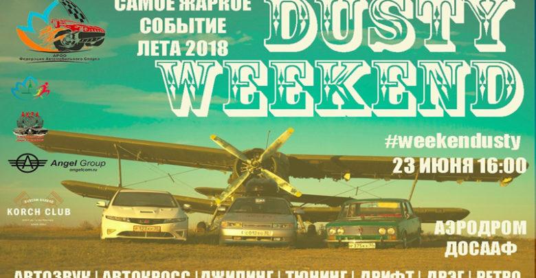 Автофестиваль Dusty weekend в Астраханской области будет громким