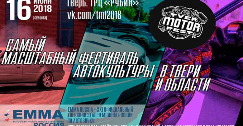 В Твери пройдет масштабный фестиваль автокультуры