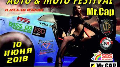 Авто-мото фестиваль Mr.CAP: дрифт, автовыставка, полеты на вертолете