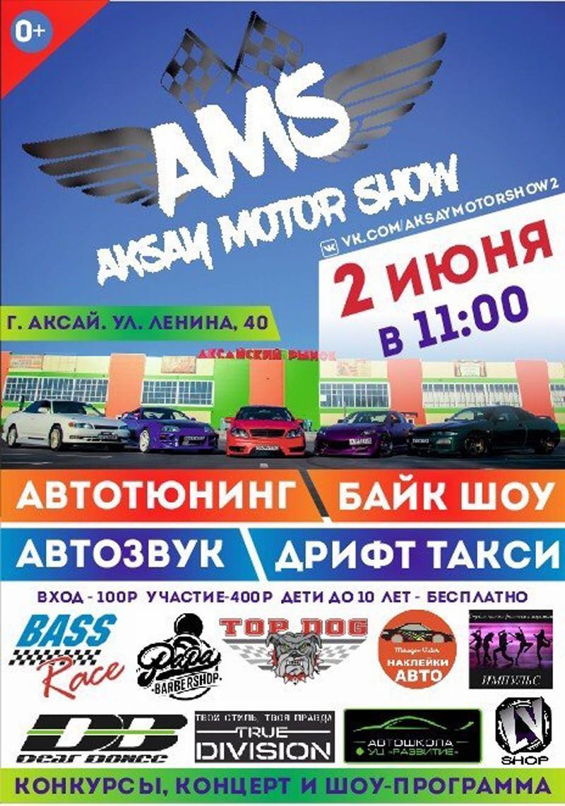 AKSAY MOTOR SHOW: крутые машины, конкурсы и подарки