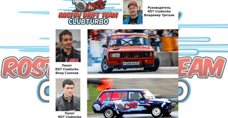 Ростовские пилоты  RDT Clubturbo выступят в Воронеже