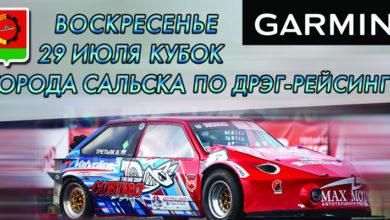 Ростовчан приглашают на соревнования по дрэг-рейсингу