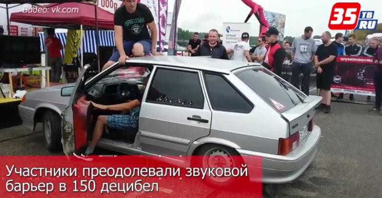 Автозвук под Вологдой: участники ЧР преодолевали барьер в 150 децибел