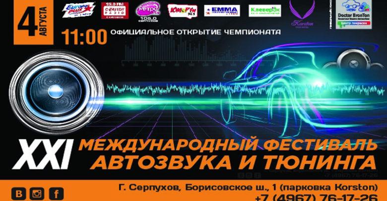 В Серпухове пройдёт XXI Международный фестиваль автозвука и тюнинга