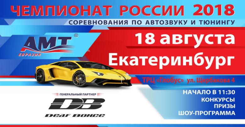Автозвук в Екатеринбурге: соревнования, конкурсы и развлечения