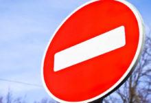 ограничено движение транспорта
