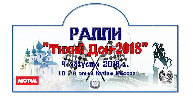 4 августа в Ростовской области - ралли!
