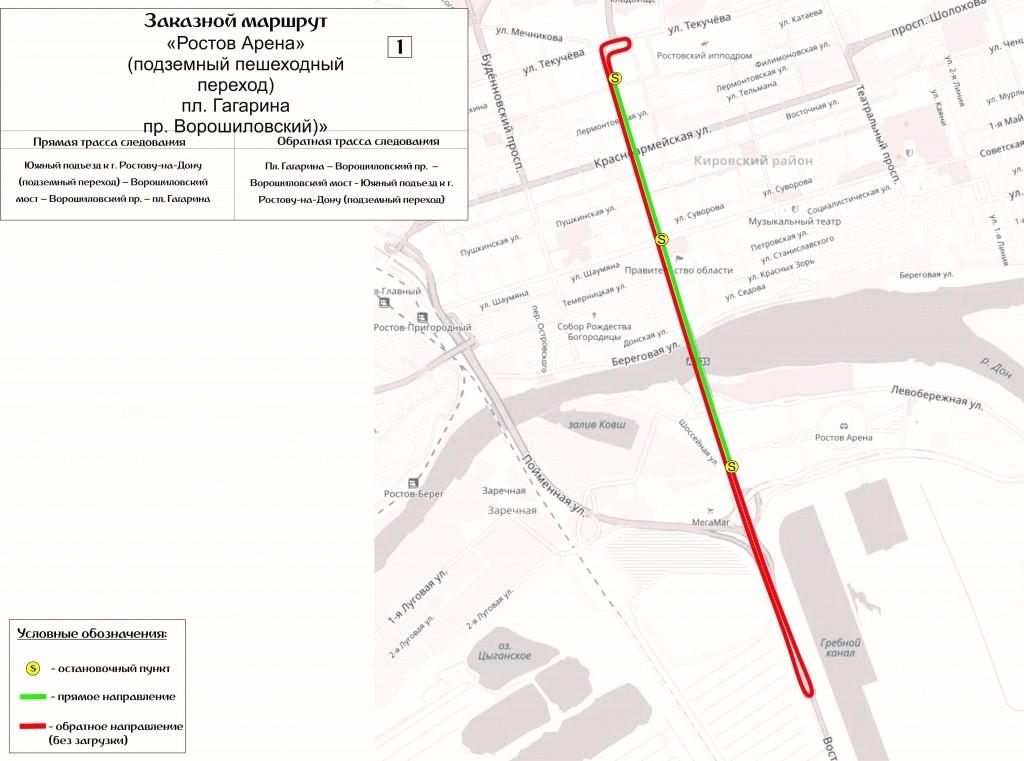 Как добраться на футбольный матч 19 августа в Ростове. Схемы