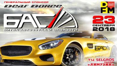 В Ростове пройдет крупнейший автофестиваль