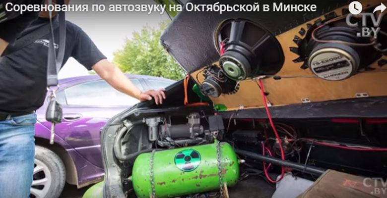 Соревнования по автозвуку в Минске: ВИДЕО