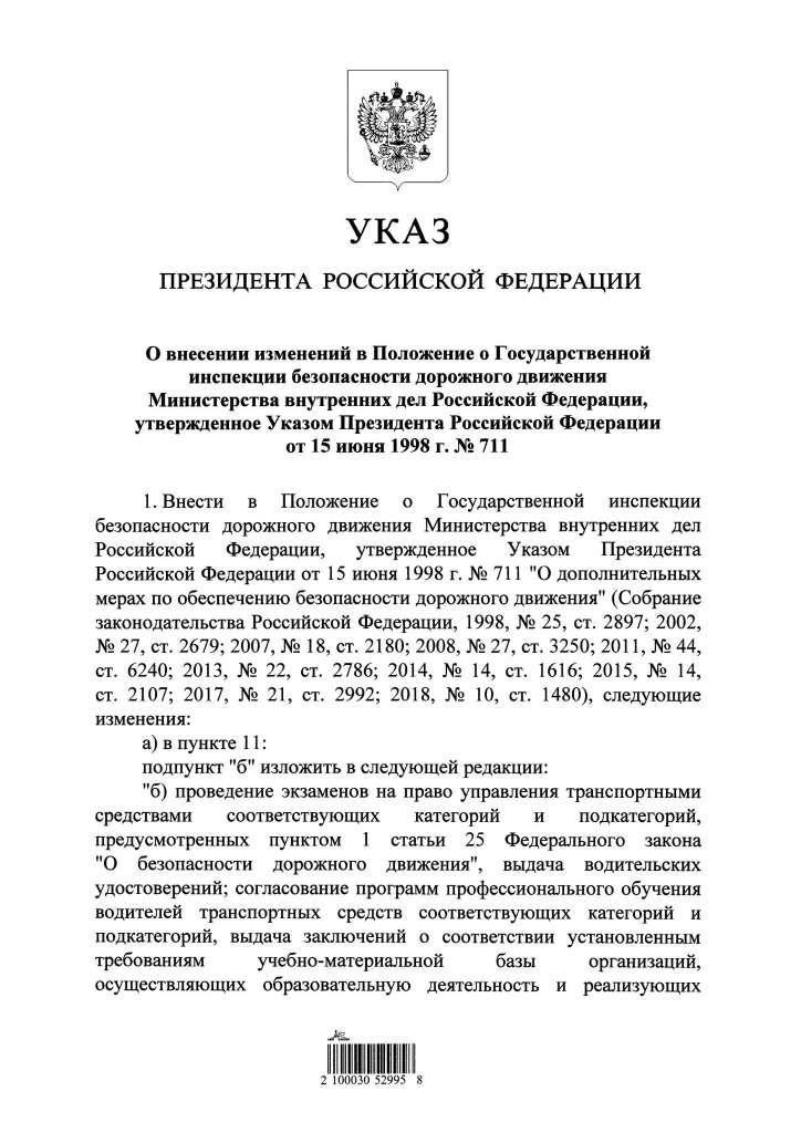 Президент РФ запретил сотрудникам ГИБДД снимать номера с машин