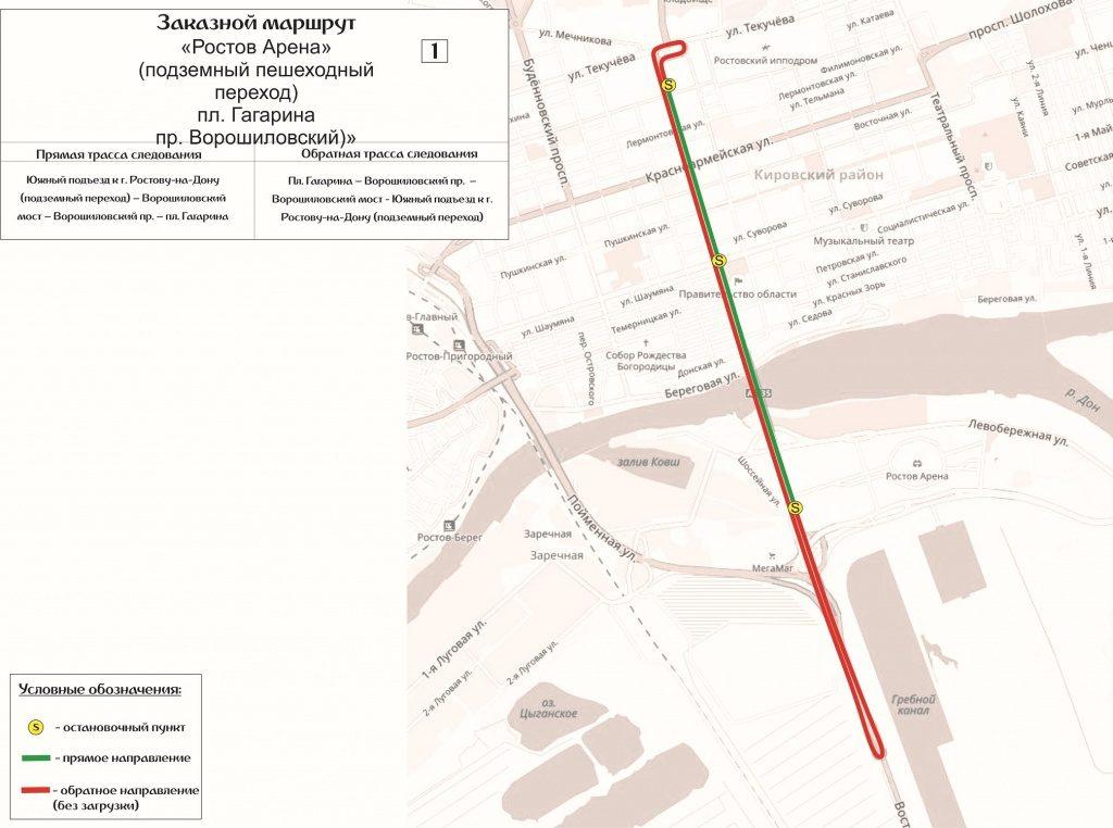 10 сентября из-за футбола ограничат движение транспорта в Ростове