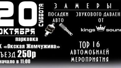 20 октября в Рязани любители автозвука закроют сезон