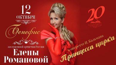 "Ростовчан приглашают на оперетту ""Принцесса цирка"""
