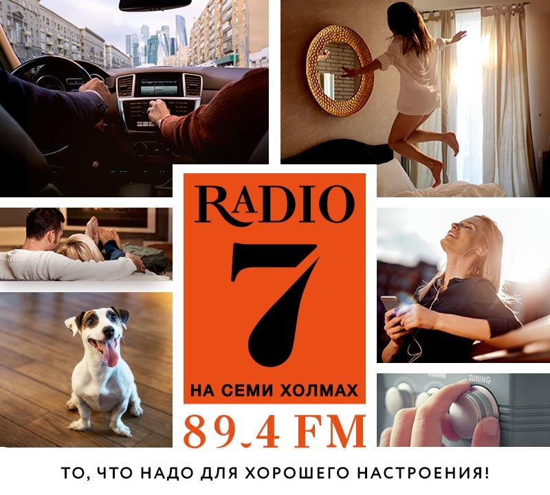 """""""Радио 7 на семи холмах"""" подарит хорошее настроение в путешествии"""