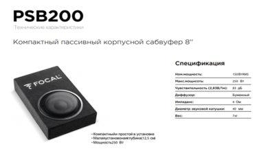 сабвуфер Focal PSB200
