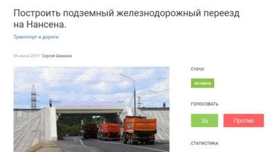 Ростовчане просят построить подземный железнодорожный переезд на Нансена