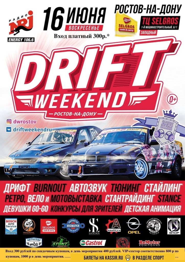 Ростовчан приглашают на DRIFT WEEKEND