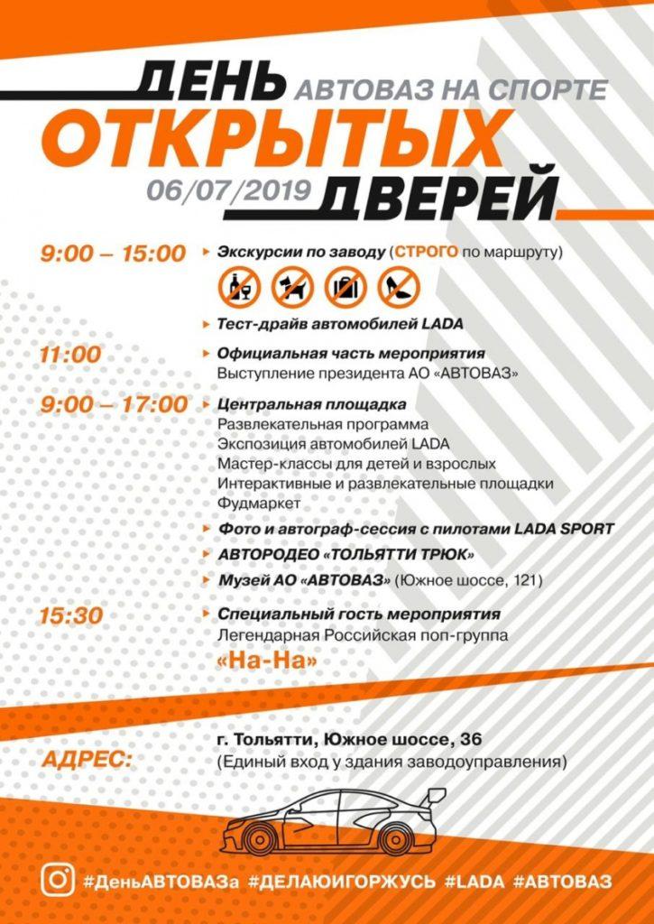 Любителей отечественного автопрома приглашают в гости на АВТОВАЗ
