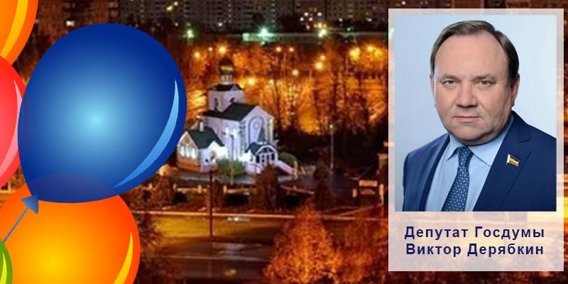 Волгодонцев с Днем города поздравил депутат Госдумы Виктор Дерябкин