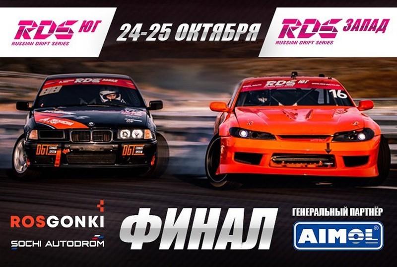 Пилоты RDT Clubturbo готовятся к соревнованиям в Сочи