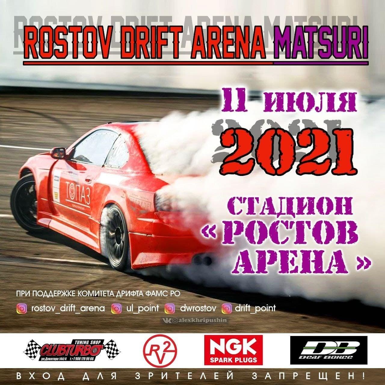Rostov Drift Arena Matsuri